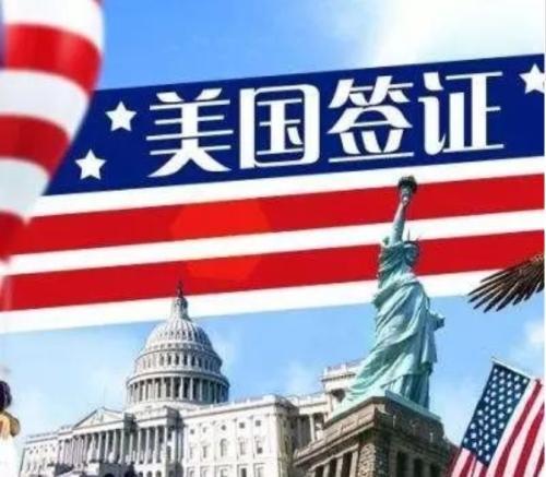 美国留学紧急签证.jpg