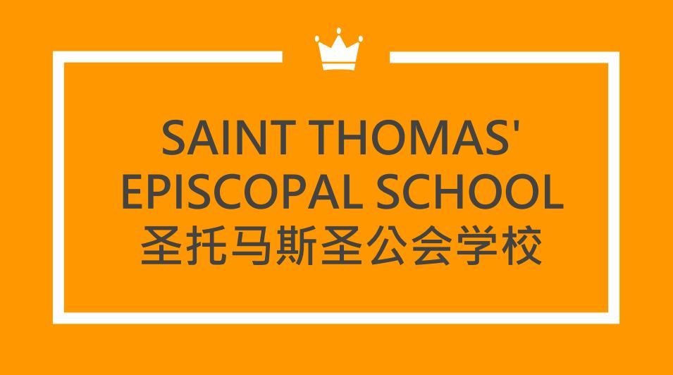 圣托马斯主教学校.png